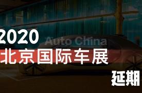 今年的北京车展延期了,延后时间另行通知,疫情把汽车圈打乱了