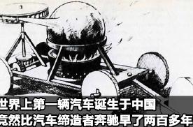 世界上第一辆汽车诞生于中国,竟然比汽车缔造者奔驰早了两百多年
