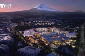 富士山下,丰田汽车打造编织之城!