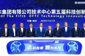 第五届科技创新周,东风公司传递出了怎样的积极信号?