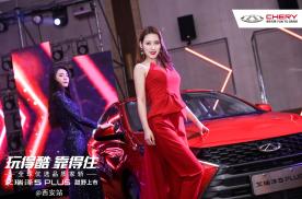 全球优选品质家轿艾瑞泽5 PLUS西安上市 6.99万起售