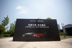 纵横天地 驭见臻至 劳斯莱斯汽车(杭州)试乘试驾之旅完美落幕