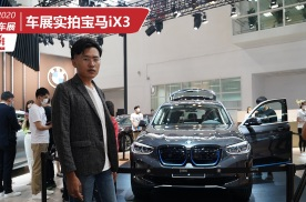 续航达500km,四季度上市,车展实拍宝马首款国产纯电SUV