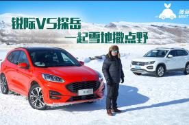 薄荷Car:锐际VS探岳 一起雪地撒点野