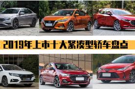2019年上市的十大紧凑型轿车盘点,新年购车你选择哪一款?