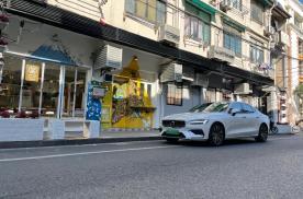 """解锁小马路丨驶过永康路,体验""""油电交加""""的沃尔沃S60 T8"""