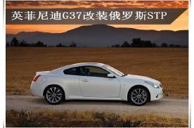 英菲尼迪G37隔音改装,夏天来台州慧声解决异味噪音难题