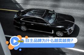 自主品牌为什么越卖越贵,国产车真的崛起了?听听老司机怎么说