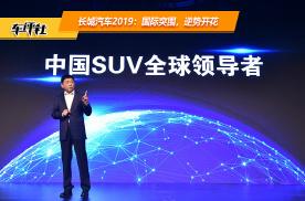 长城汽车2019:国际突围,逆势开花