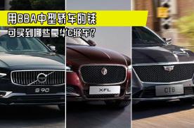 用BBA中型轿车的钱,可买到哪些豪华C级车,给你推荐了几款