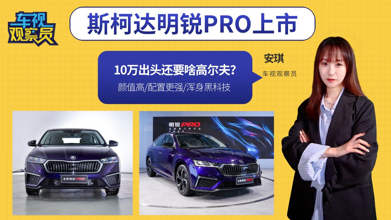 还要啥高尔夫?斯柯达明锐PRO正式上市,配置更强浑身黑科技!视频