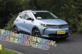 续航500km的合资纯电小SUV,别克微蓝7的底气这么足?