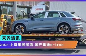 【天天资讯】2021上海车展探馆 国产奥迪e-tron