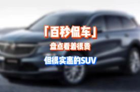 「百秒侃车」盘点看着很贵 但很实惠的SUV