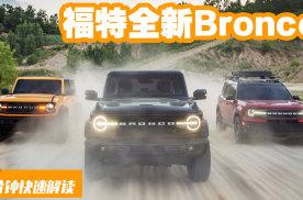 快速解读福特全新Bronco 强势回归,整体风格十分硬朗!