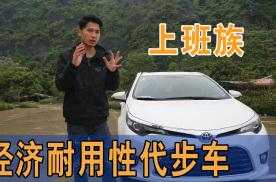 丰田雷凌,二手上班族代步车首选,省油省心!