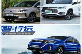 纯电SUV如何选 BEIJING-EX5对比宋EV、帝豪GS