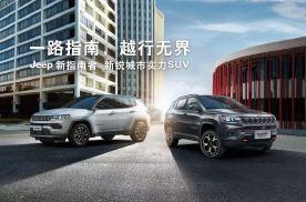 Jeep新指南者全球首秀,80周年纪念版家族登陆广州车展