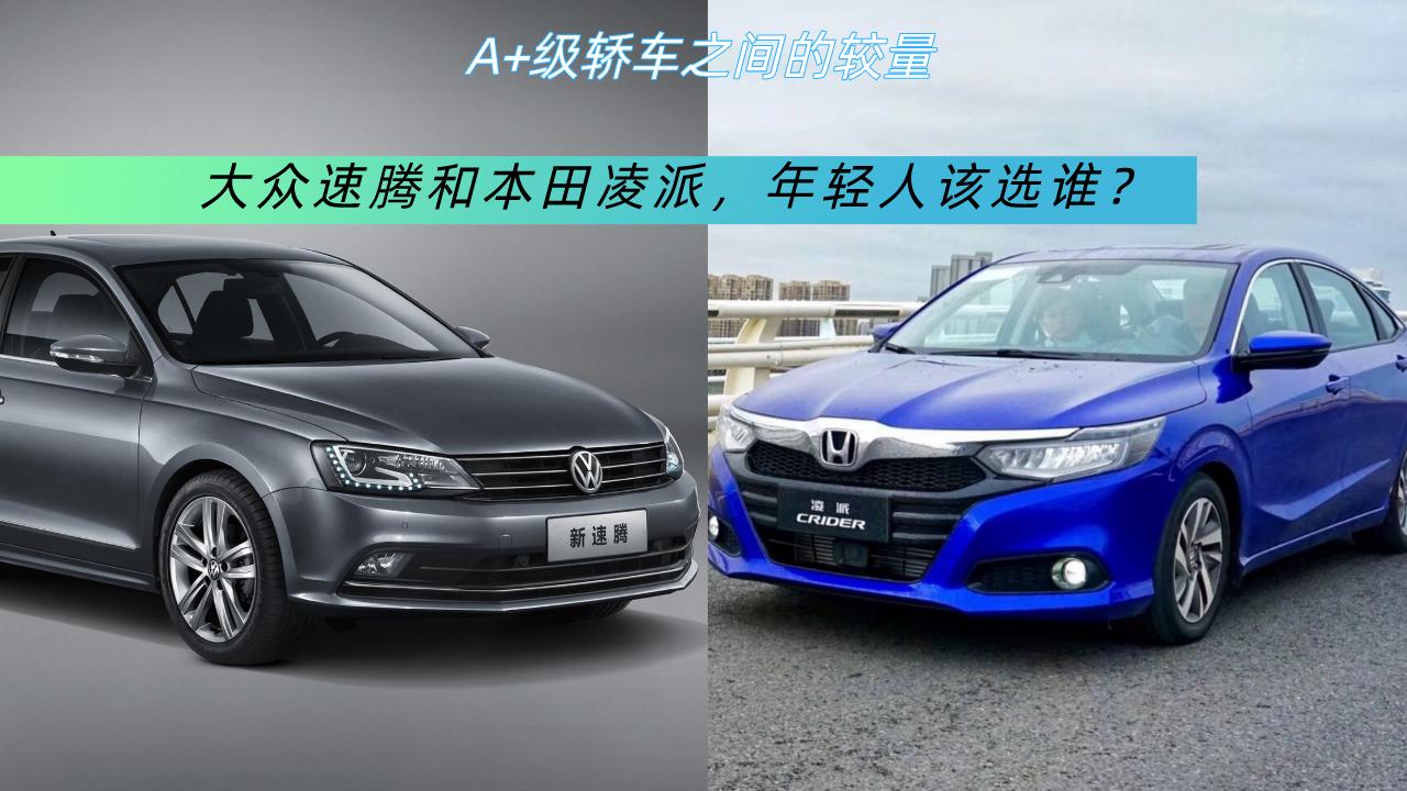 A+级轿车见的较量,大众速腾和本田凌派,年轻人选谁更值得?