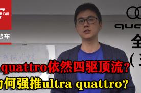 为什么说ultra quattro依然是四驱顶流(下)