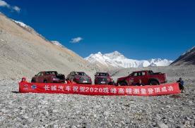 2020珠峰高程测量登顶成功,长城炮预售价16-20万元