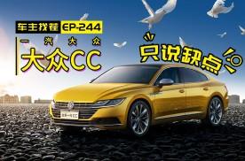 最美大众车——大众CC,销量却很不美,车主怎么吐槽?