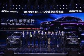 旗舰双爆款 瑞虎8 PLUS 正式上市 12.49万元起售