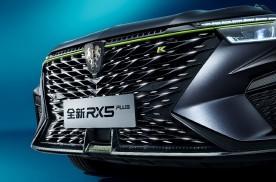 国潮车再升级,全新荣威RX5 PLUS开启预售,9.88万起