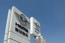 海马汽车入局氢能源汽车自救 代工非长久之计