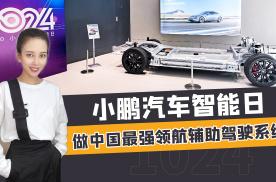 【出行情报局】小鹏汽车发布新科技,是汽车>智能还是智能>汽车