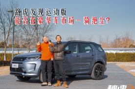 立铮上游53:路虎发现运动版只是发现神行的中期改款车?
