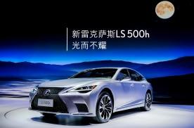 光而不耀 旗舰豪华轿车新雷克萨斯LS广州国际车展正式上市
