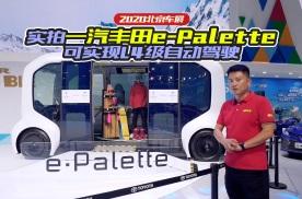 最大承载20人,L4级自动驾驶,丰田e-Palet了解一下
