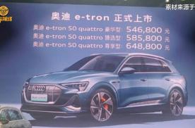 奥迪国产e-tron售54.68万起,续航高达500km,采