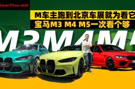 """有大""""鼻孔""""更有大肌肉,宝马M3 M4 M5一次看个够"""
