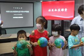 特斯拉节能减碳公益活动进社区 科技讲堂、手绘地球寓教于乐