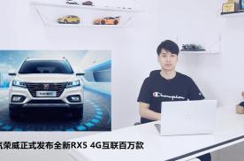 上汽荣威正式发布全新RX5 4G互联百万款