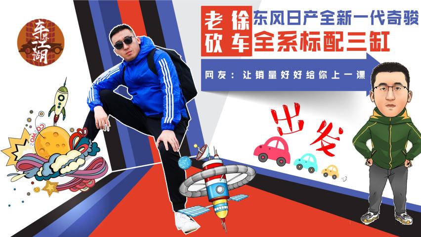 《【华宇娱乐注册官网】东风日产全新一代奇骏全系标配三缸,网友:让销量好好给你上一课》