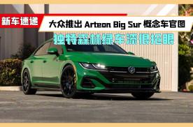 大众推出Arteon Big Sur概念车官图,独特森林绿车漆很抢眼