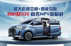 超大后排空间搭配智能化互联,新款G20成为商务MPV新标杆