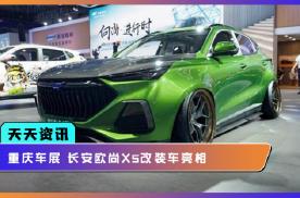 【天天资讯】重庆车展,长安欧尚X5改装车亮相
