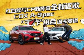 红白续写CP新传奇 全新讴歌CDX A-Spec