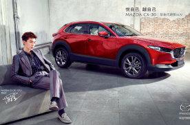 长安马自达CX-30上市,售价12.99万-17.19万