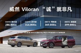 上汽大众首款MPV 威然上市,售价28.68万起
