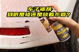 车子被刮了,到底是修还是放着不管?搞明白了少花冤枉钱