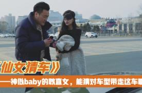 仙女猜车第1集:神似baby的耿直女,能猜对车型带走这车嘛?