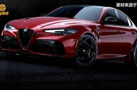 阿尔法·罗密欧Giulia GTA最新消息
