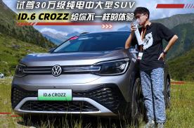 试驾30万级纯电中大型SUV,ID.6CROZZ给你不一样的体验