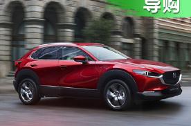 长安马自达CX-30上市8款车 2.0L自动耀悦型最值得购买