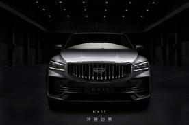 全新SUV吉利KX11官图发布 时尚动感